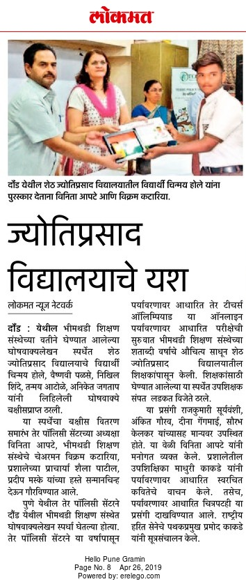TERRE in News | Articles & Features | Maharashtra Times